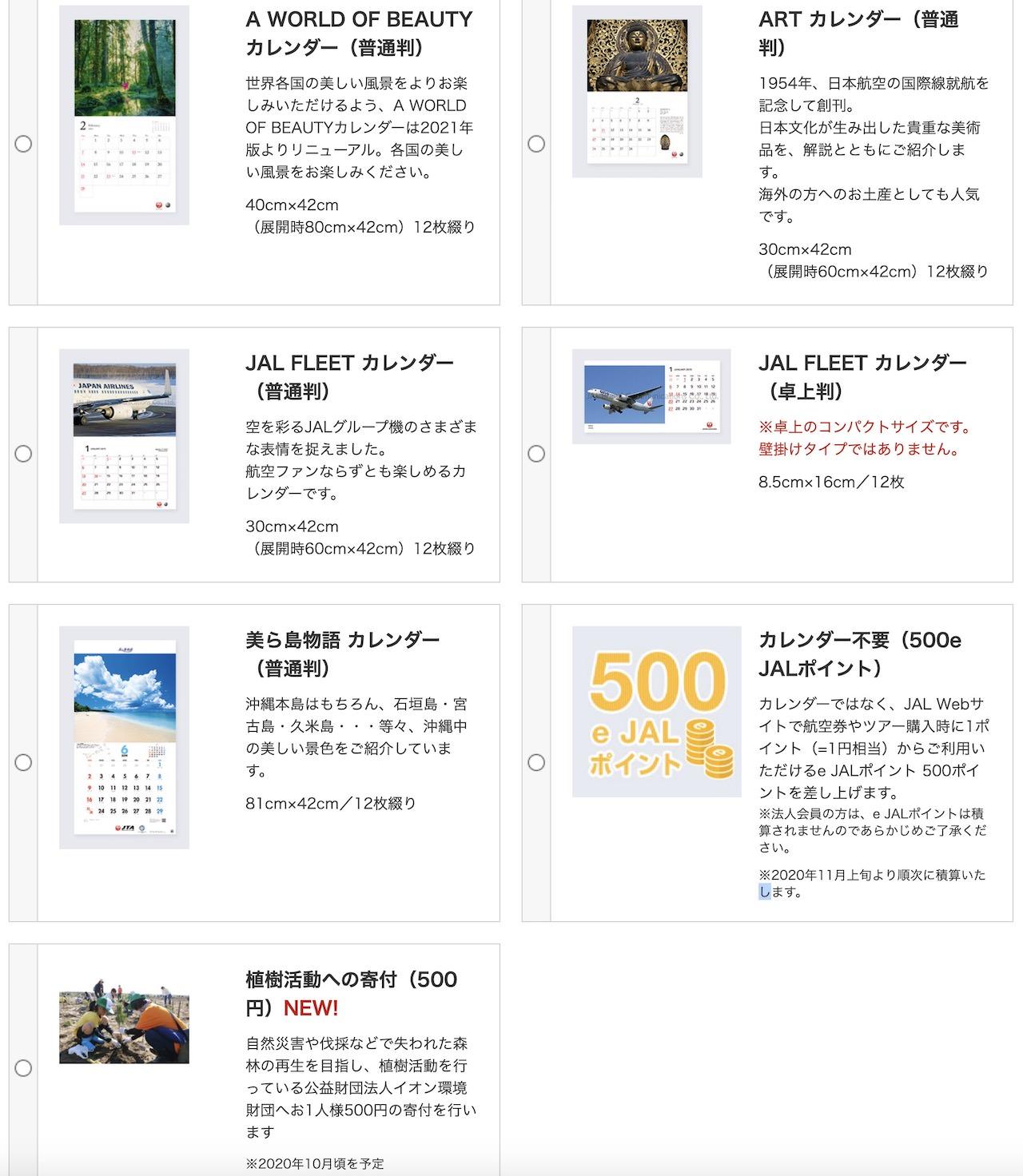 2021年 JALカード会員カレンダー