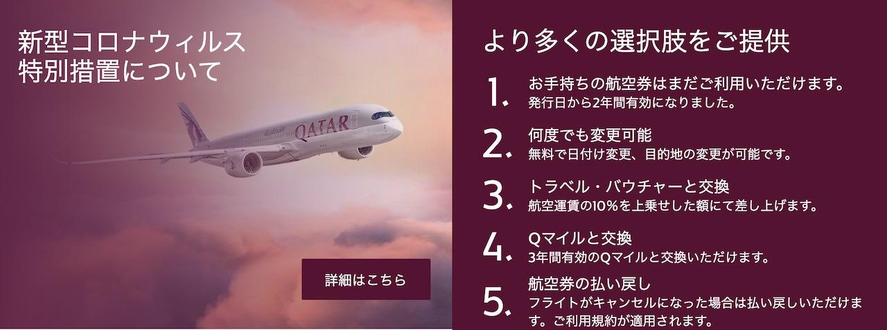 カタール航空 予約ポリシー