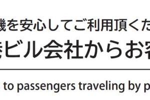 定期航空協会からのお願い