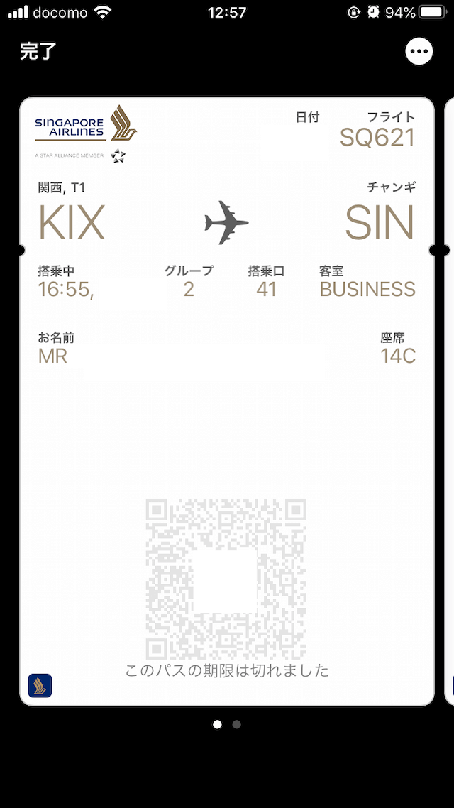 モバイル搭乗券