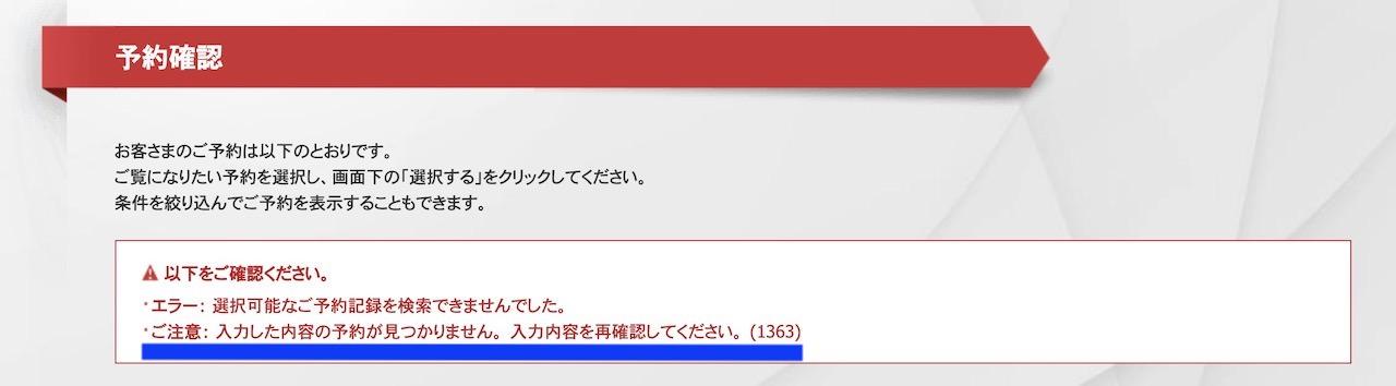 JAL フライトキャンセル