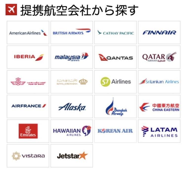 JAL JMB提携航空会社