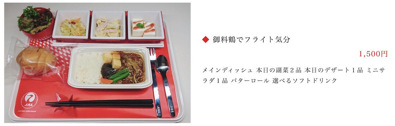 JAL カレー DINING PORT 御料鶴JAL カレー DINING PORT 御料鶴