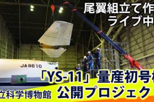 YS-11 組み立て