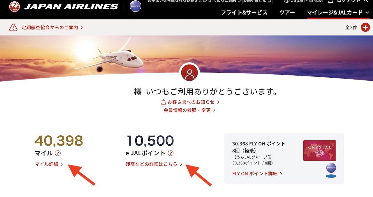 JAL マイル 有効期限確認