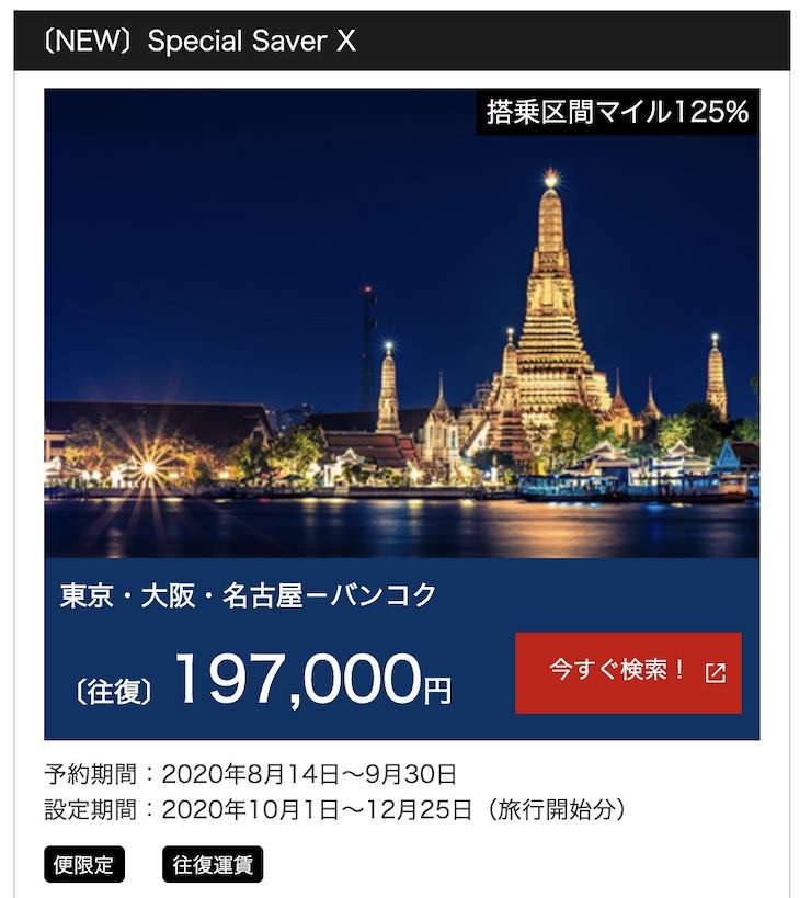 JAL 東南アジア 特別運賃