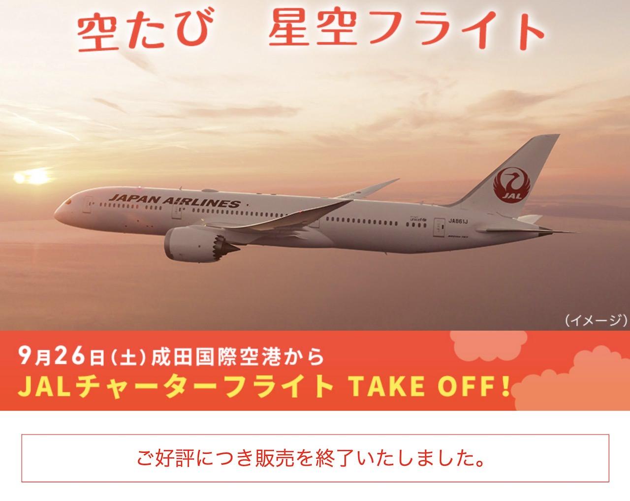 星空フライト JAL