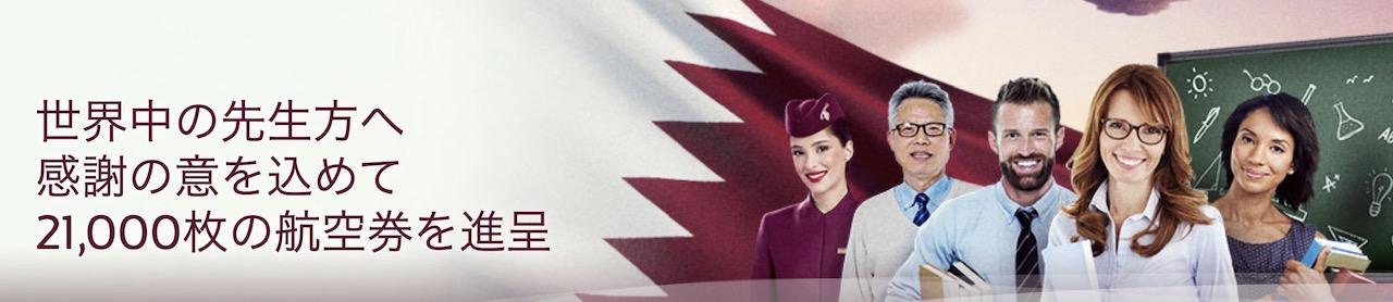 カタール航空 教職員向けプロモーション