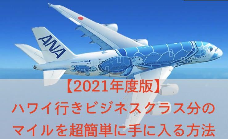 マイル ANA 2021