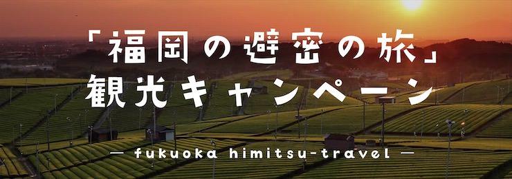福岡 キャンペーン