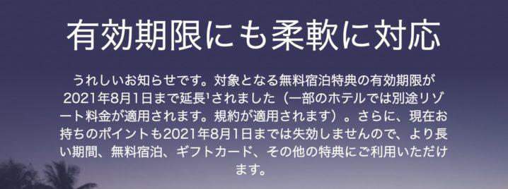 マリオット 無料宿泊特典延長