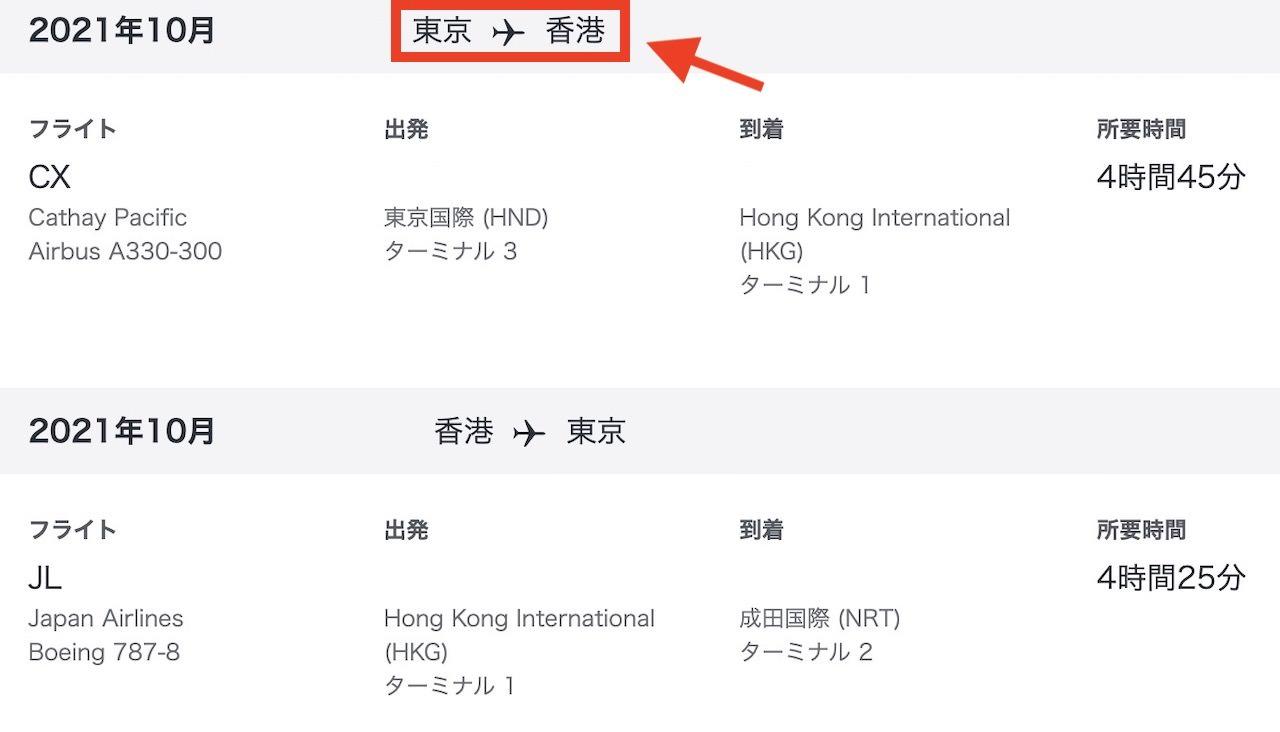 香港行き フライト 予約