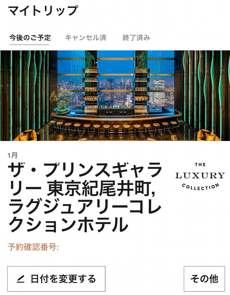 東京紀尾井町 プリンス
