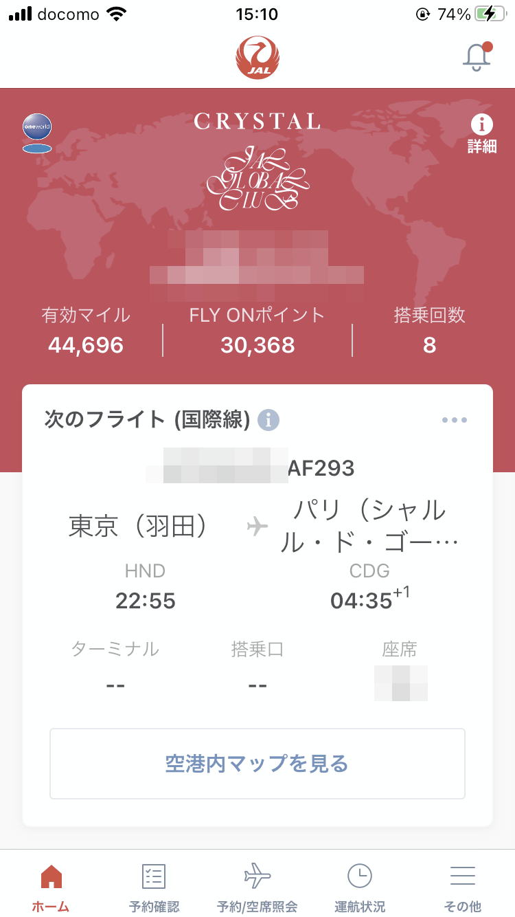 JAL アプリ