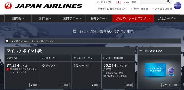 JAL サファイア 達成