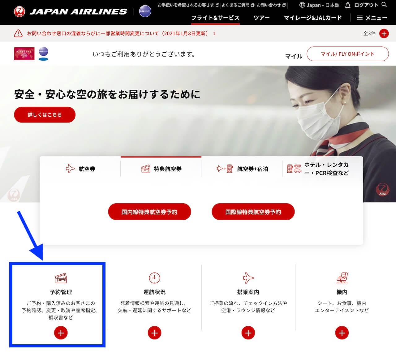 JAL キャンセル