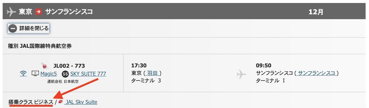JAL 特典航空券