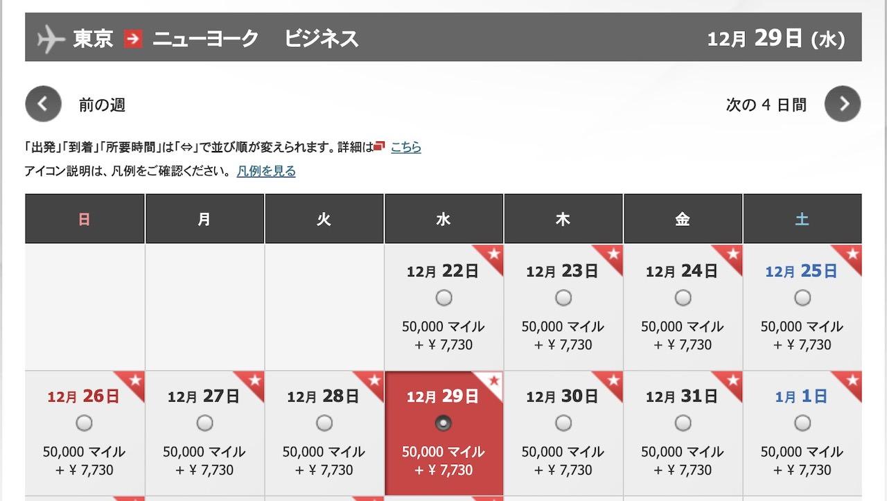JAL 特典航空券 ビジネスクラス