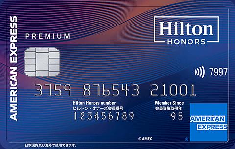 ヒルトン・オナーズ アメリカン・エキスプレス・ プレミアム・カード
