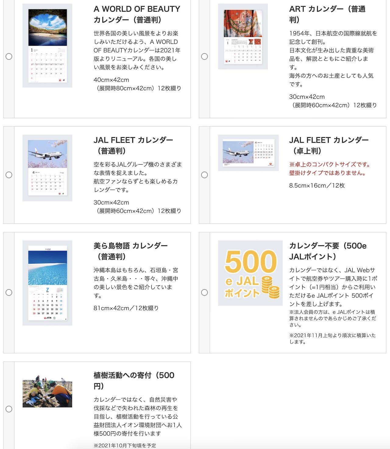 JAL カレンダー 2022