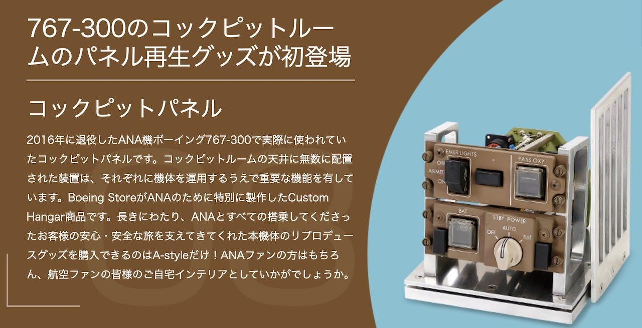 ANA コレクターズアイテム