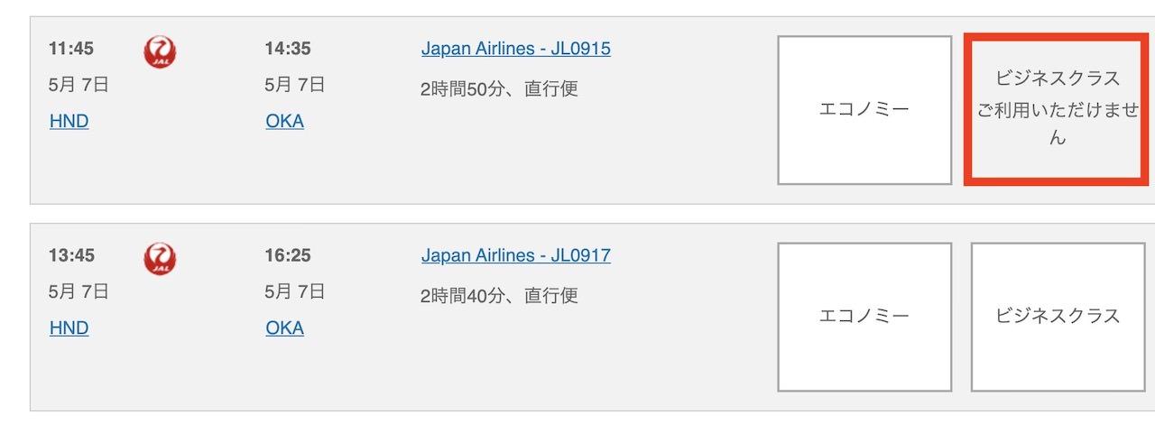 ブリティッシュエアウェイズ JAL 特典航空券