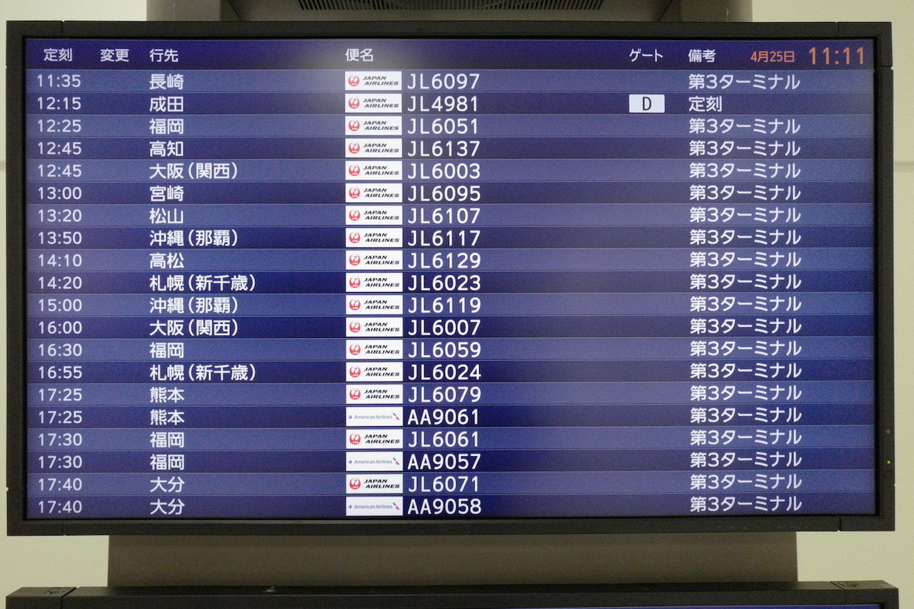 JAL チャーター フライト