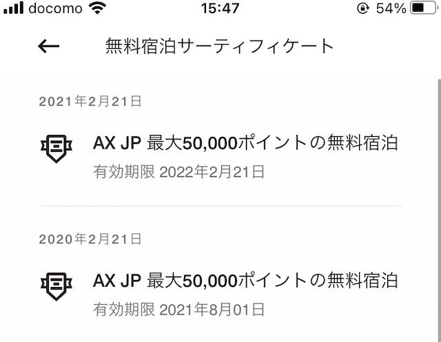 SPGアメックス 無料宿泊券