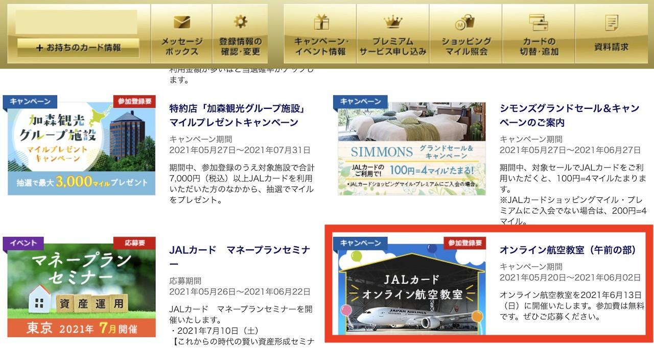 JALカード 航空教室