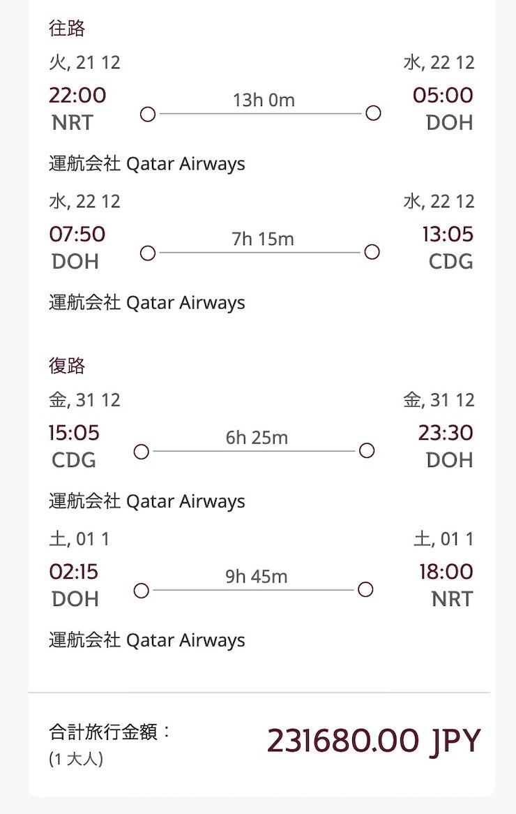 カタール航空 セール