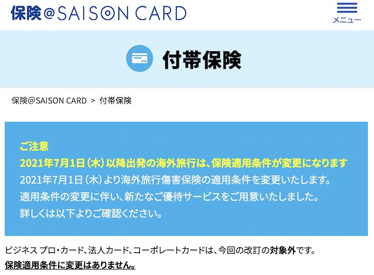 クレジットカード 海外旅行保険
