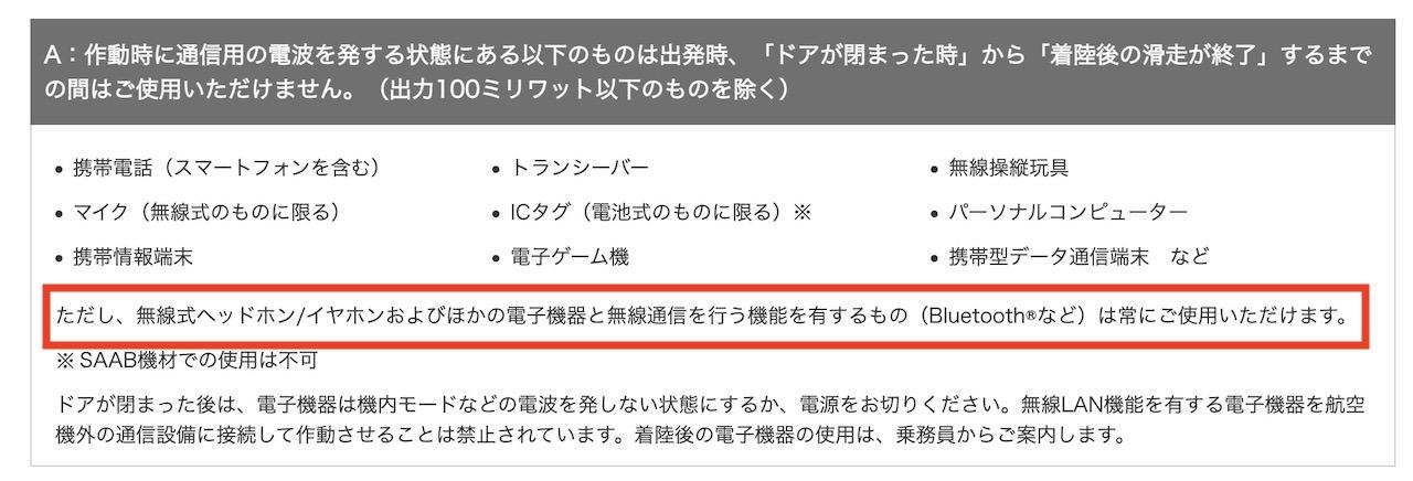 JAL Bluetooth
