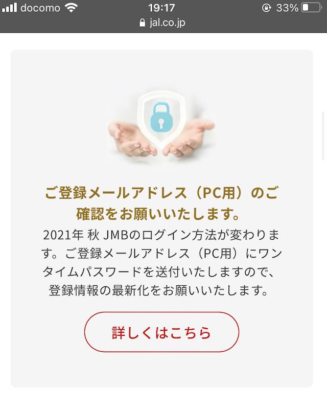 JAL メールアドレス変更