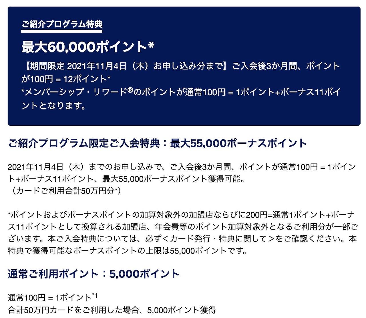 アメックス ゴールド 入会キャンペーン