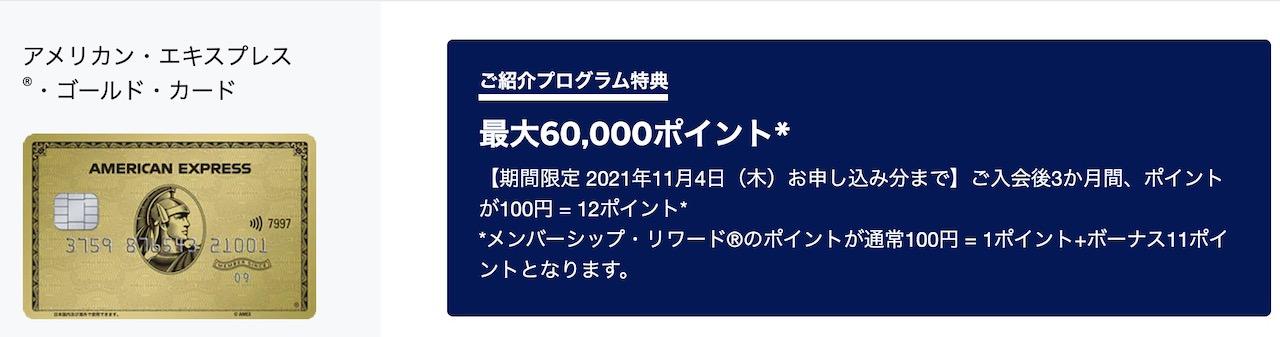 アメックスゴールド 入会キャンペーン
